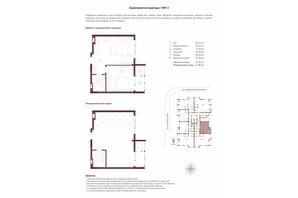ЖК Obolon Plaza: планировка 1-комнатной квартиры 49.35 м²