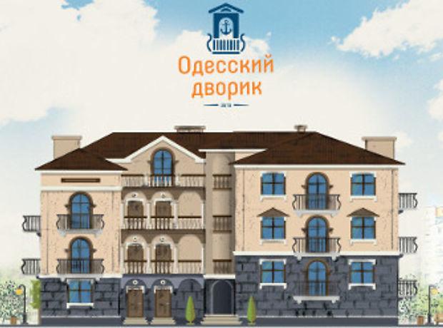 ЖК Одесский дворик фото 1
