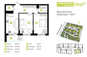 ЖК Парковая Аллея: планировка 2-комнатной квартиры 57 м²