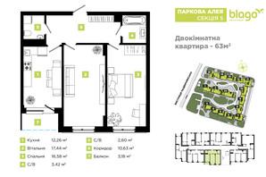 ЖК Парковая Аллея: планировка 2-комнатной квартиры 63 м²