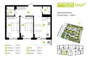 ЖК Парковая Аллея: планировка 2-комнатной квартиры 59 м²