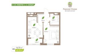 ЖК Паркові Озера 2: планування 1-кімнатної квартири 42.23 м²