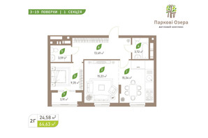 ЖК Паркові Озера 2: планування 2-кімнатної квартири 64.63 м²