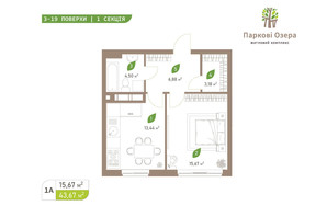 ЖК Парковые Озера 2: планировка 1-комнатной квартиры 43.67 м²