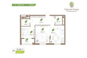ЖК Парковые Озера 2: планировка 2-комнатной квартиры 64.63 м²