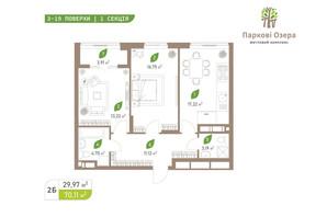 ЖК Парковые Озера 2: планировка 2-комнатной квартиры 70.11 м²