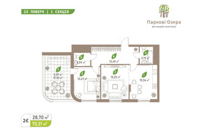 ЖК Парковые Озера 2: планировка 2-комнатной квартиры 70.21 м²