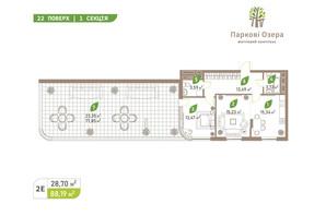 ЖК Парковые Озера 2: планировка 2-комнатной квартиры 88.19 м²