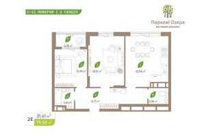 ЖК Парковые Озера 2: планировка 2-комнатной квартиры 79.5 м²