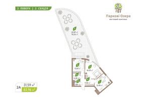 ЖК Парковые Озера 2: планировка 2-комнатной квартиры 83.96 м²