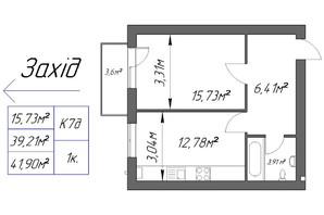 ЖК Парковый: планировка 1-комнатной квартиры 41.9 м²