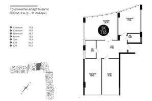 ЖК Parus (Парус): планування 3-кімнатної квартири 110 м²