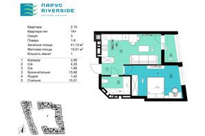 ЖК Парус Riverside: планування 1-кімнатної квартири 41.13 м²