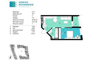 ЖК Парус Riverside: планировка 1-комнатной квартиры 43.42 м²