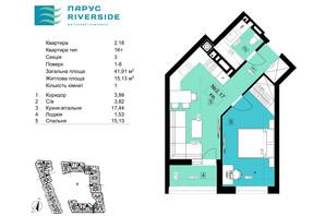 ЖК Парус Riverside: планировка 1-комнатной квартиры 41.91 м²
