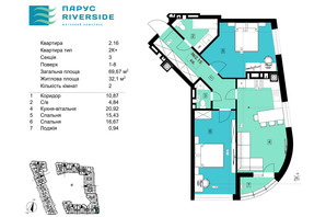 ЖК Парус Riverside: планировка 2-комнатной квартиры 69.67 м²