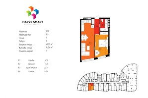 ЖК Парус Smart: планування 1-кімнатної квартири 45.55 м²