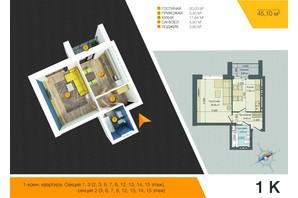 ЖК Південний: планування 1-кімнатної квартири 45.1 м²