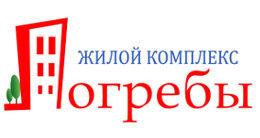 Логотип будівельної компанії ЖК Погреби