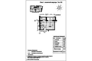 ЖК Пролисок: планировка 1-комнатной квартиры 46.1 м²