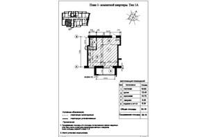 ЖК Пролисок: планировка 1-комнатной квартиры 55.1 м²