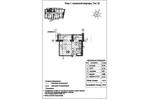 ЖК Пролисок: планировка 1-комнатной квартиры 45.02 м²