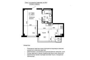 ЖК River House: планування 1-кімнатної квартири 42.7 м²