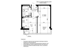 ЖК River House: планування 1-кімнатної квартири 43.6 м²