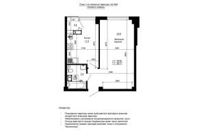 ЖК River House: планування 1-кімнатної квартири 39.7 м²
