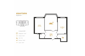 ЖК Royal Hall: планировка 2-комнатной квартиры 81 м²