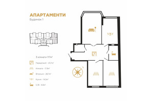 ЖК Royal Hall: планировка 3-комнатной квартиры 117 м²