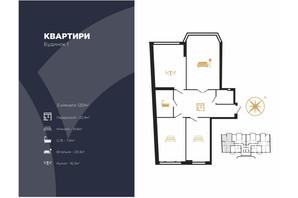 ЖК Royal Hall: планировка 3-комнатной квартиры 120 м²