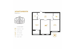 ЖК Royal Hall: планировка 2-комнатной квартиры 88 м²
