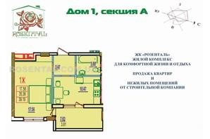 ЖК Розенталь: планировка 1-комнатной квартиры 43 м²