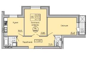 ЖК Серпанок: планировка 2-комнатной квартиры 61.77 м²