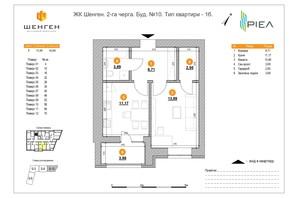 ЖК Шенген: планировка 1-комнатной квартиры 42.69 м²
