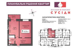 ЖК Соседи: планировка 1-комнатной квартиры 47.15 м²