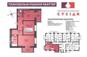 ЖК Соседи: планировка 2-комнатной квартиры 66.55 м²