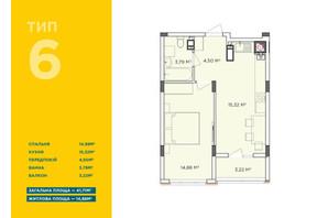 ЖК Стожары: планировка 1-комнатной квартиры 41.71 м²
