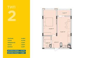 ЖК Стожары: планировка 1-комнатной квартиры 42.37 м²