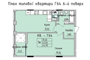ЖК Стрийська-Наукова ІІІ: планування 1-кімнатної квартири 44.99 м²