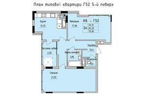 ЖК Стрийська-Наукова ІІІ: планування 2-кімнатної квартири 70.8 м²
