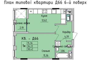 ЖК Стрийська-Наукова ІІІ: планування 1-кімнатної квартири 38.42 м²