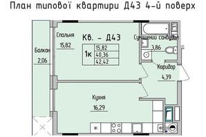 ЖК Стрийська-Наукова ІІІ: планування 1-кімнатної квартири 42.42 м²