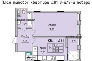 ЖК Стрийська-Наукова ІІІ: планування 1-кімнатної квартири 43.09 м²