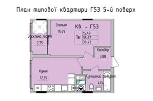 ЖК Стрыйская-Научная ІІІ: планировка 1-комнатной квартиры 38.43 м²
