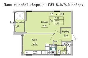 ЖК Стрыйская-Научная ІІІ: планировка 1-комнатной квартиры 41.75 м²