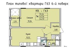 ЖК Стрыйская-Научная ІІІ: планировка 1-комнатной квартиры 44.92 м²