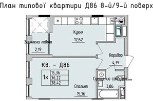 ЖК Стрыйская-Научная ІІІ: планировка 1-комнатной квартиры 38.42 м²