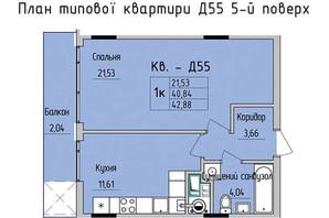 ЖК Стрыйская-Научная ІІІ: планировка 1-комнатной квартиры 42.88 м²